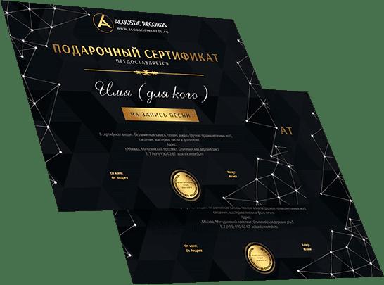 Сертификат на запись песни